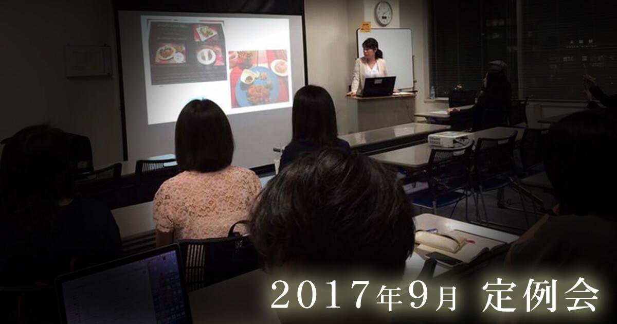 関西ムスリムインバウンド推進協議会 定例会