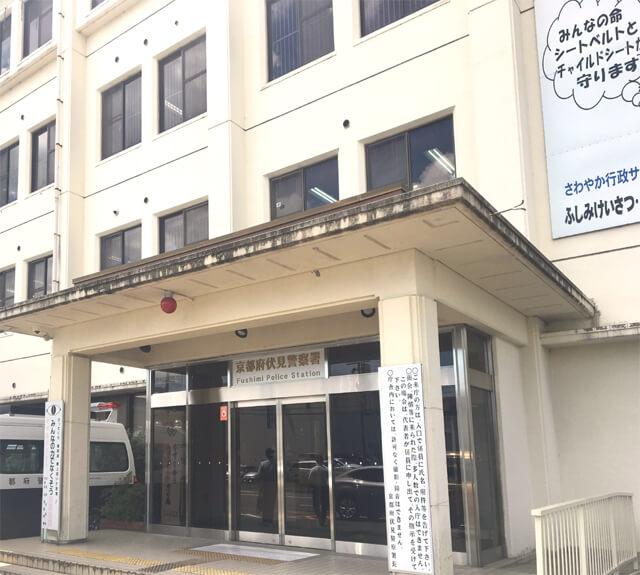 京都伏見警察署セミナー