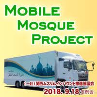 モバイルモスク