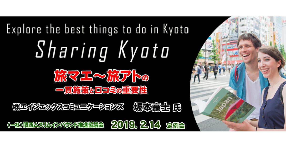 シェアリング京都 Sharing Kyoto